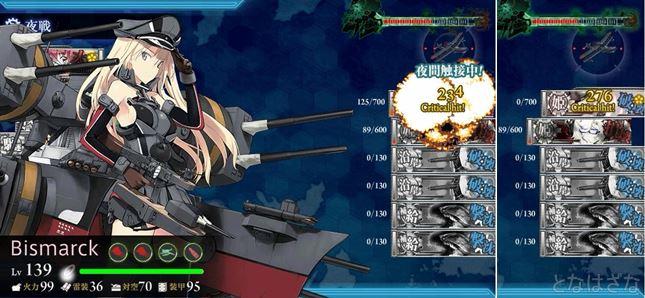 艦これ2016夏イベE3甲 ボスJマス夜戦 ビスマルク 謎の大ダメージ