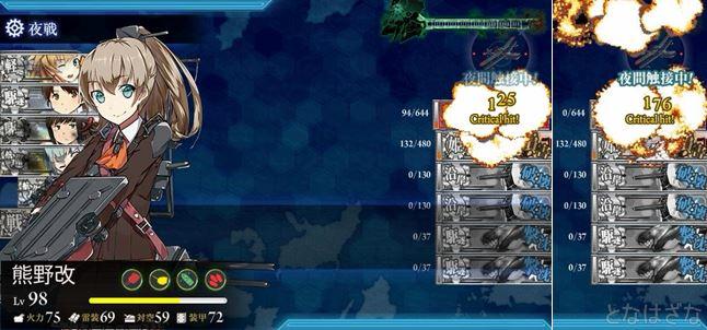 艦これ2016夏イベE3甲 ボスJマス夜戦 熊野でフィニッシュ