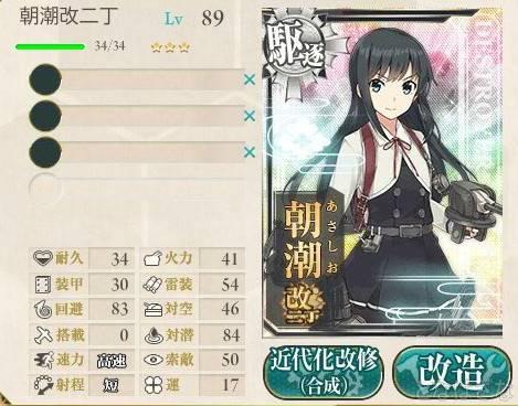 艦これ2016-06-30 朝潮改二丁
