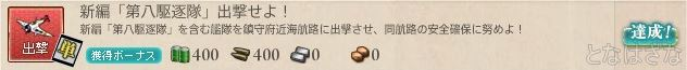 任務〈新編「第八駆逐隊」出撃せよ!〉 バナー