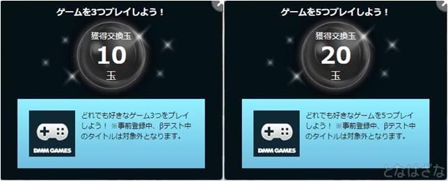 DMMデイリーパチンコ仕様変更 ゲームプレイミッション