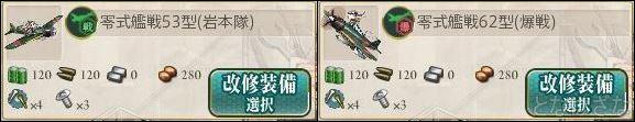 艦これ2016/07-15アップ 岩本・岩井・爆戦の改修追加