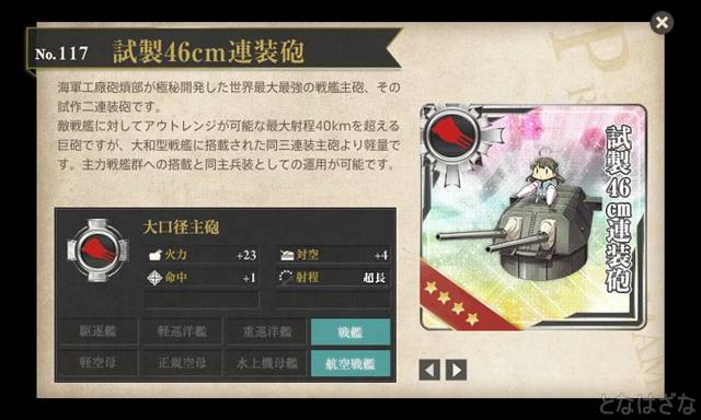 艦これ16年6月戦果ランキング2群入り 試製46cm連装砲