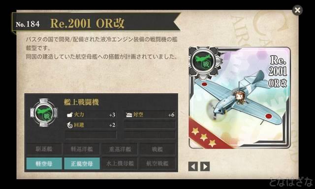 艦これ16年6月戦果ランキング2群入り Re.2001 OR改