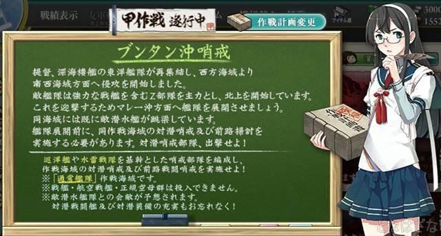 艦これ16夏イベE1甲 大淀さんからの作戦説明