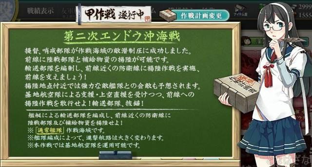 艦これ2016夏イベE2甲 大淀さんからの作戦説明