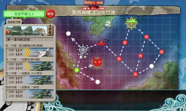 艦これ2016夏イベE2甲 基地航空隊 編成&出撃