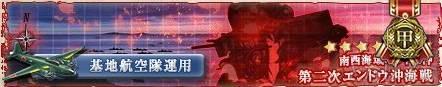 艦これ2016夏イベE2甲 海域バナー