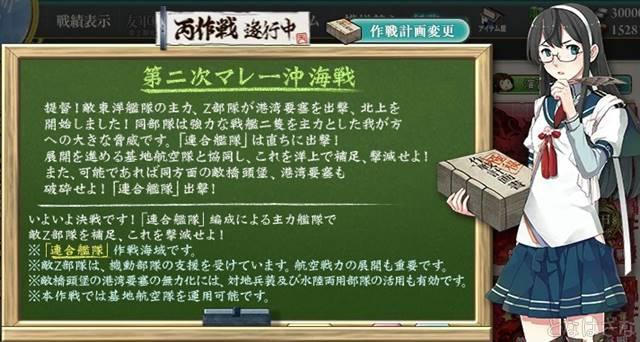 艦これ2016夏イベE3丙掘り 大淀さんからの作戦説明