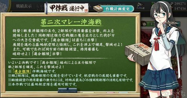 艦これ2016夏イベE3甲 大淀さんからの作戦説明
