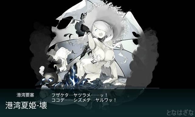 艦これ2016夏イベE3甲 ボスJマス旗艦「港湾夏姫-壊」