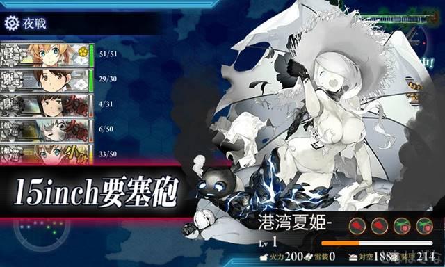艦これ2016夏イベE3甲 ボス艦隊旗艦「港湾夏姫-壊」夜戦