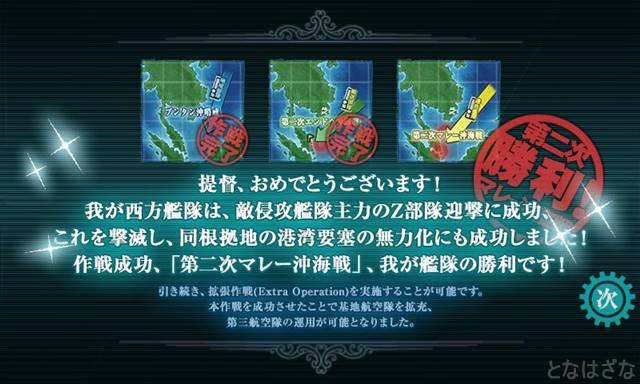 艦これ2016夏イベE3甲 作戦成功!
