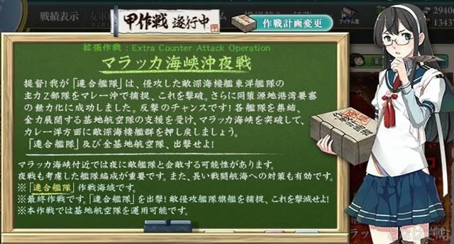 艦これ2016夏イベE4甲 大淀さんからの作戦説明