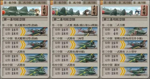 艦これ2016夏イベE4甲 ゲージ破壊 基地航空隊
