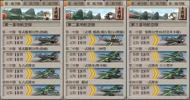 艦これ2016夏イベE4甲 ゲージ削り 基地航空隊