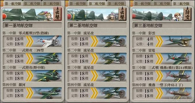 艦これ2016夏イベE2甲掘り 防空編成2