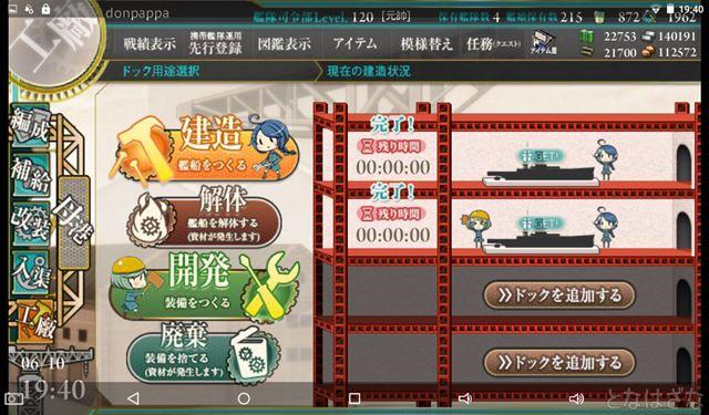 艦これAndroid先行版 工廠画面