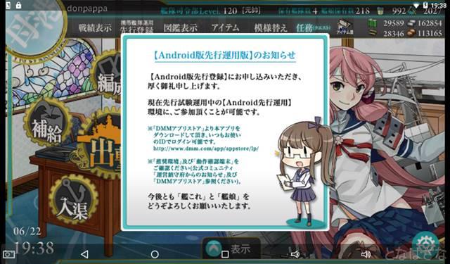 艦これアンドロイド先行運用版2 お知らせ