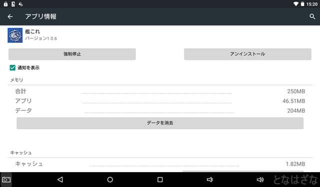 艦これアンドロイド先行運用版2 アプリ情報