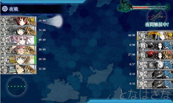 任務 「第六戦隊」南西海域へ出撃せよ! 道中夜戦