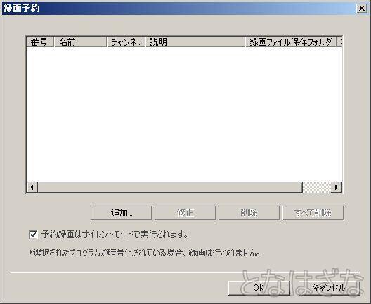 DS-DT305 録画予約