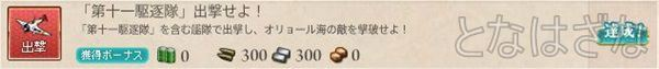 任務「第十一駆逐隊」出撃せよ! 達成