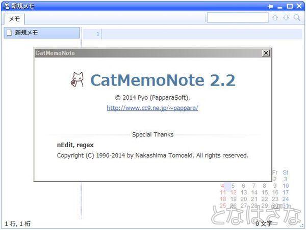 CatMemoNote2.2