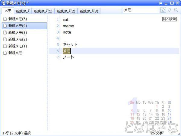 CatMemoNote2.2 開いているメモ内を検索