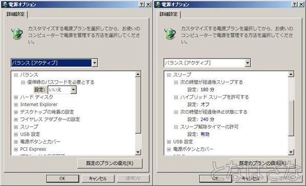 Windows7 電源オプション 詳細設定