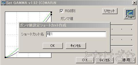 簡易ガンマ値設定ツール4