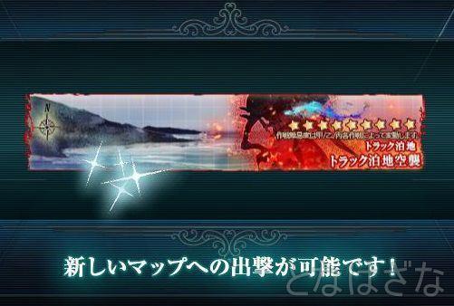 2015冬イベント E-1トラック泊地「泊地周辺の敵潜を叩け!」 6