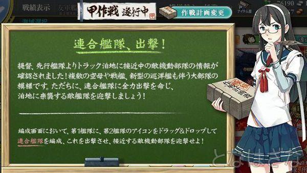 2015冬イベント E-3 トラック泊地沖「連合艦隊、出撃!」 大淀さんからの説明