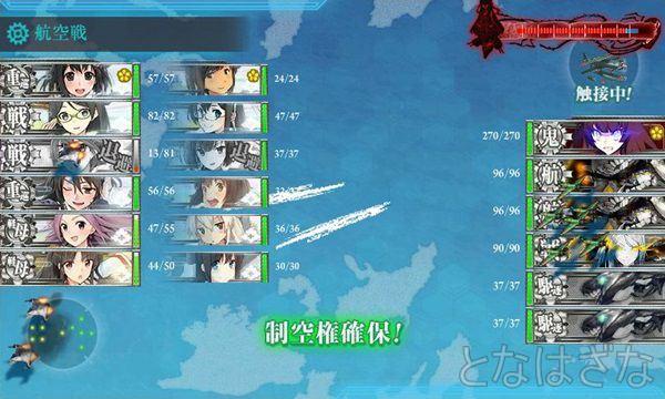2015冬イベント E-3 トラック泊地沖「連合艦隊、出撃!」 ボス戦ゲージ削り