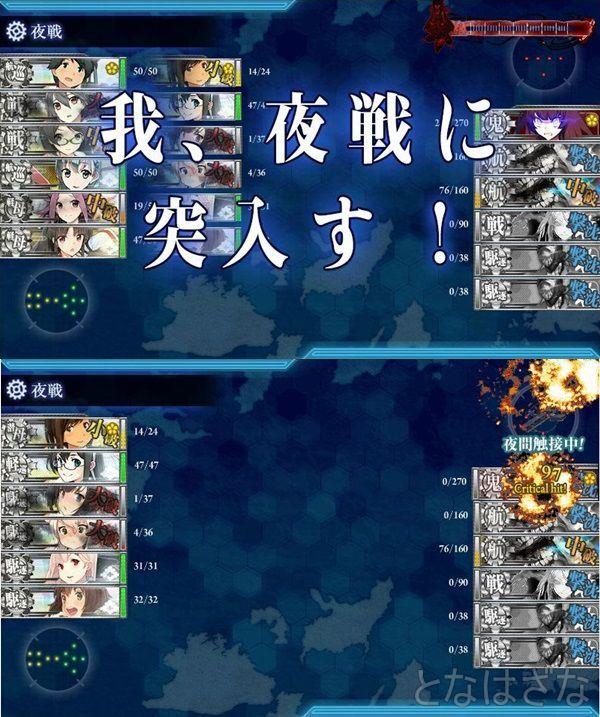 2015冬イベント E-3 トラック泊地沖「連合艦隊、出撃!」 最終形態ボス夜戦