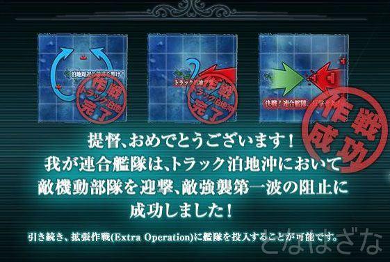 2015冬イベント E-3 トラック泊地沖「連合艦隊、出撃!」 攻略完了