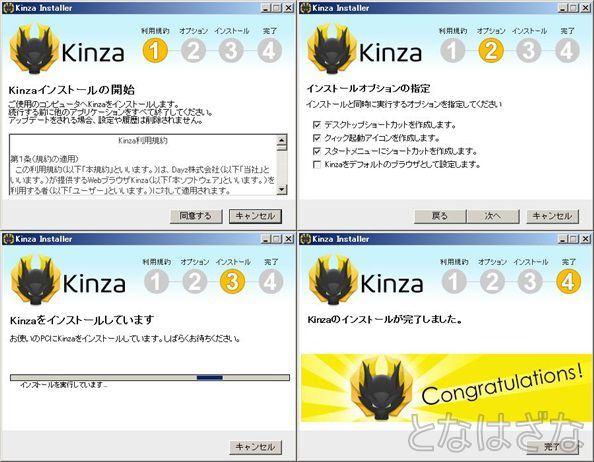 kinza インストール