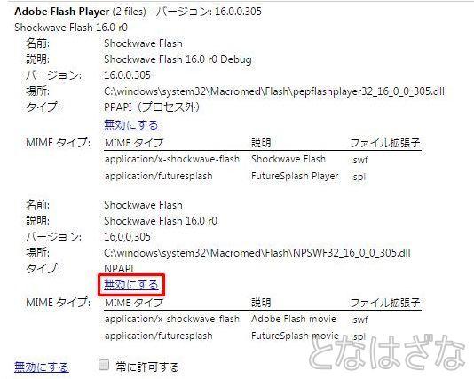 kinza PPAPI FlashPlayer