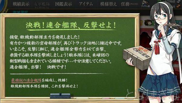 【艦これ】2015冬イベント E-5 トラック諸島海域「決戦!連合艦隊、反撃せよ!」 大淀さんからの説明