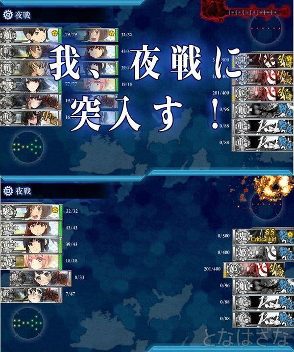 【艦これ】2015冬イベント E-5 トラック諸島海域「決戦!連合艦隊、反撃せよ!」 ゲージ破壊