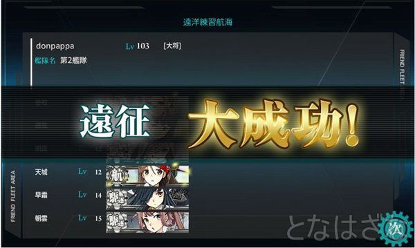 【艦これ】遠征 遠洋練習航海 大成功