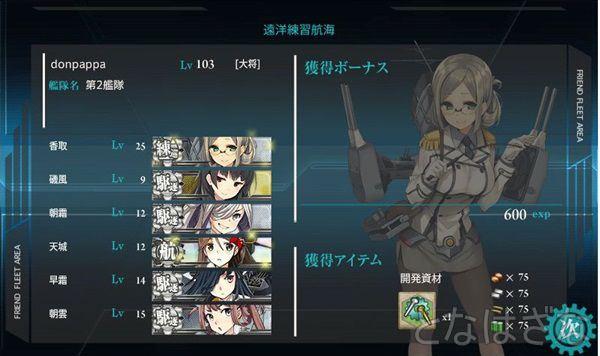 【艦これ】遠征 遠洋練習航海 獲得アイテム
