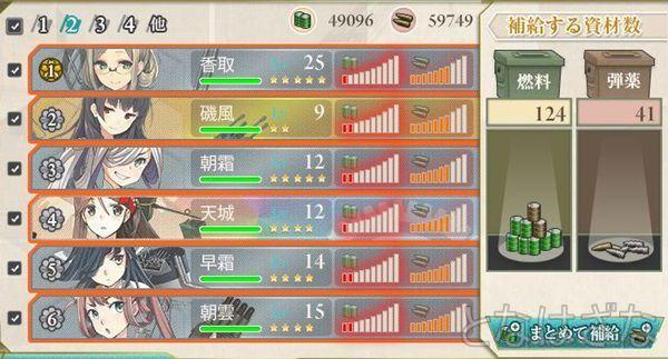 【艦これ】遠征 遠洋練習航海 燃料・弾薬補給