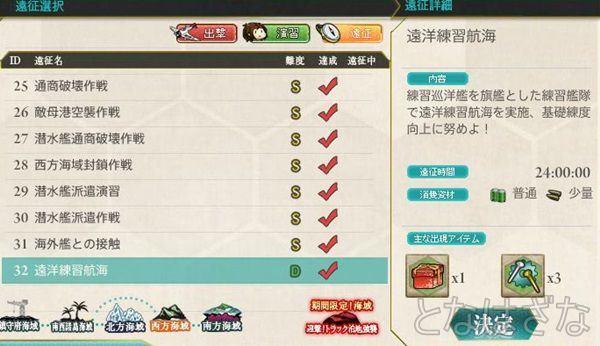 【艦これ】遠征 遠洋練習航海 リスト