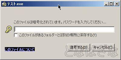 アタッシェケース 復号3