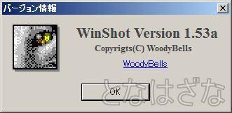 WinShot 1.53a