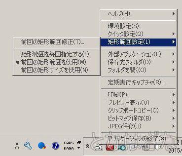 WinShot 右クリメニュー 矩形範囲設定