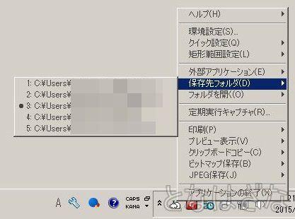 WinShot 右クリメニュー 保存先フォルダ設定