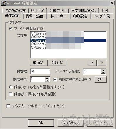 WinShot 環境設定 基本設定
