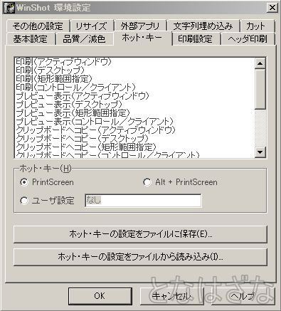 WinShot 環境設定 ホット・キー